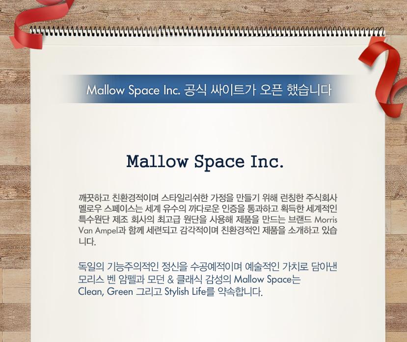 Mallow Space Inc. 공식 싸이트가 오픈